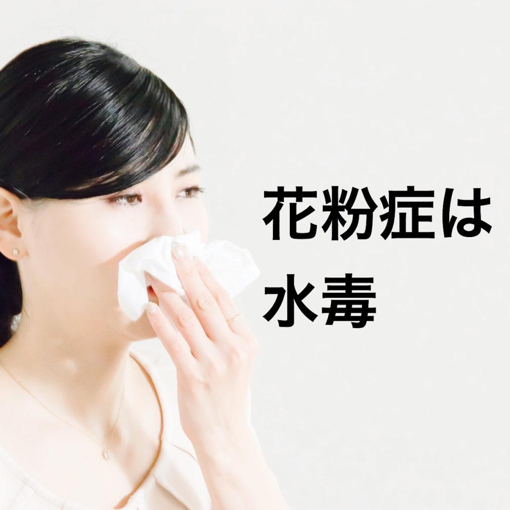 花粉症は水毒